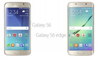 galaxy-s6-edge-docomo-au-released