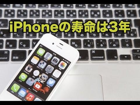iPhoneの寿命は3年