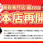 遂に明日、蔵zou熊本店が営業再開いたします!