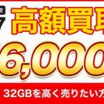 iPhone7/32GBの買取金額UP➚➚46,000円にて!!