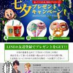 七夕プレゼントキャンペーンを開催します!!