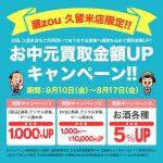 本日より8日間限定の買取金額UPキャンペーン!!久留米地区再開・お中元企画