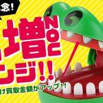 行橋店オープン記念!買取金額アップキャンペーン「ワニzouチャレンジ」!