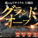 明日、10月13日は蔵zouリサイクル行橋店OPEN!!