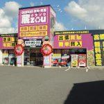 蔵zouリサイクル行橋店、本日オープンです!!