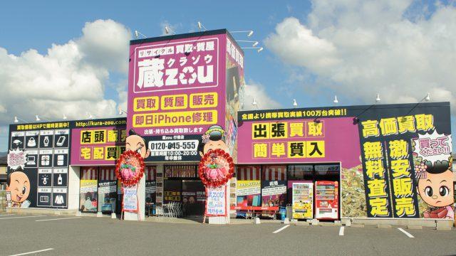 yukuhashi-open