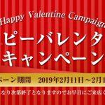 蔵zou全店舗バレンタインキャンペーン期間中プレゼント配布!!2/11~2/14