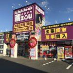 蔵zou久留米店新店舗で質入れ・大型家電も買取開始!!