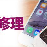 蔵zou久留米店iPhone修理受付中!!