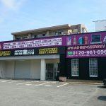 久留米店が「花畑から東櫛原町」へ移転!質預かりと大型家電の買取を開始!