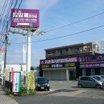 いよいよ明日6/9(日)蔵zou久留米店移転リニューアルオープン!!!