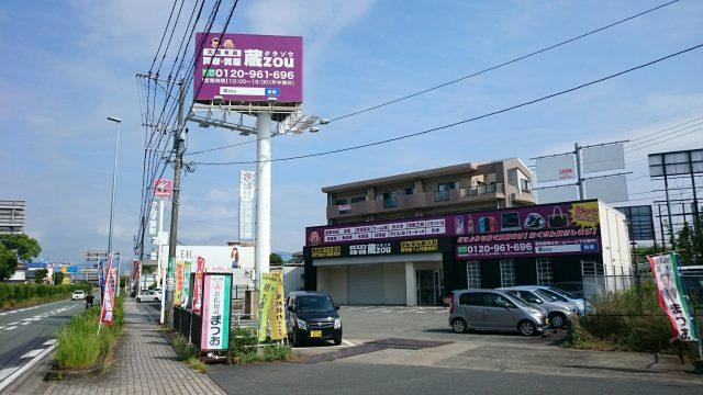 蔵zou 久留米店 店舗移転