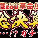 蔵zou革命!蔵zouリサイクル行橋店にて「総決算大セール」を開催!!