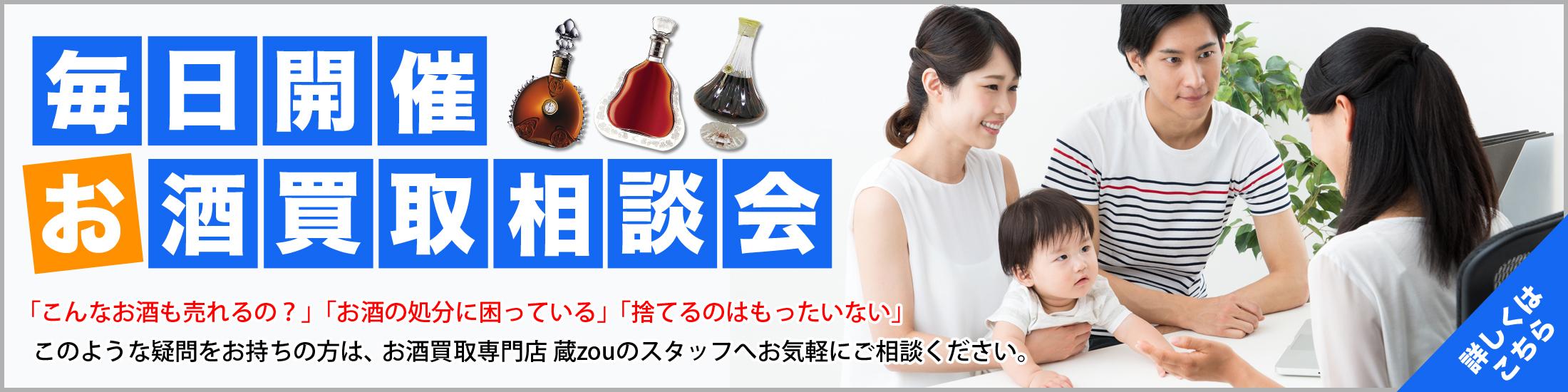 蔵zou お酒買取