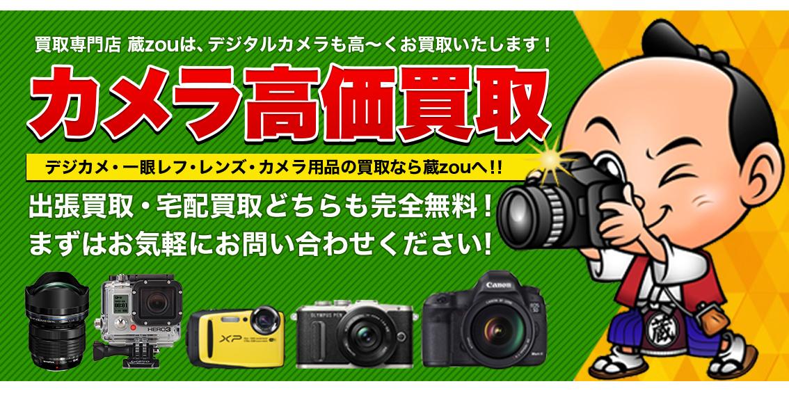 カメラの高額買取