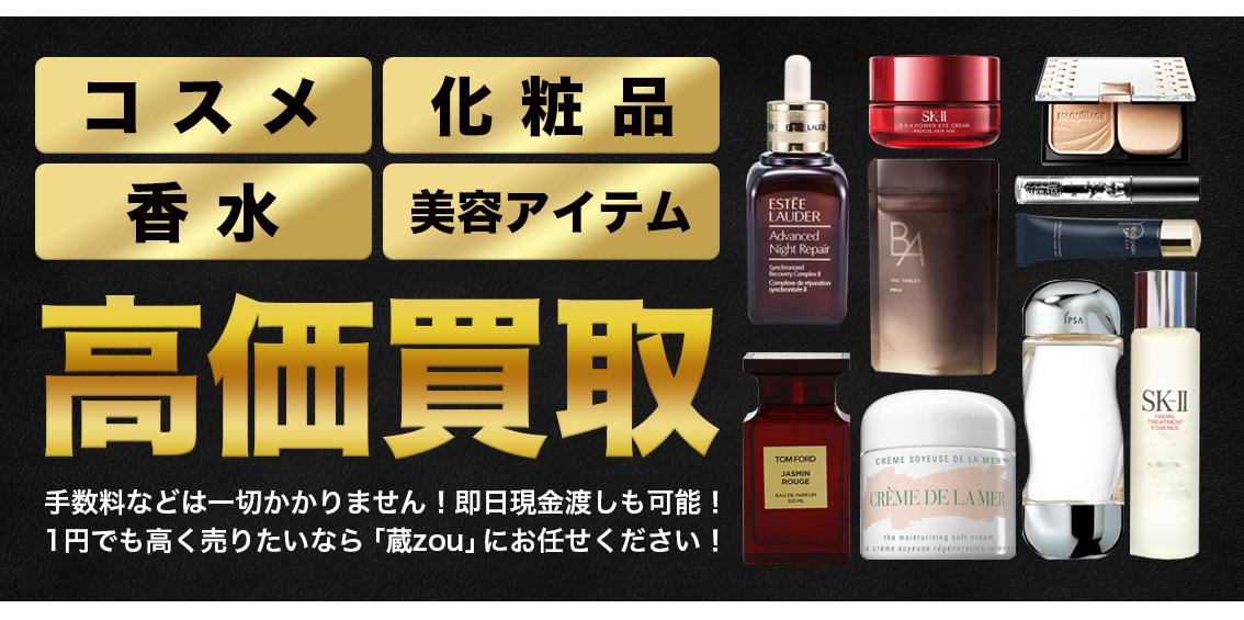 化粧品・香水・美顔器の高額買取