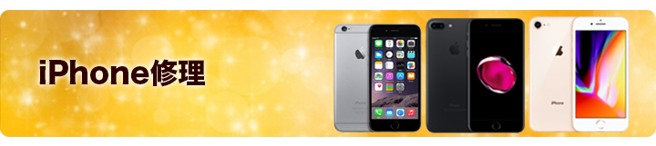 iPhone画面交換&修理