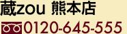 蔵zou 熊本店