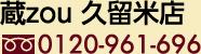 蔵zou 久留米店