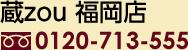 蔵zou 福岡店