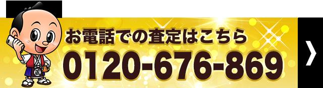 お電話での査定は0120-713-555まで