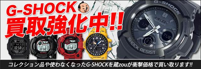 G-SHOCK強化買取り中