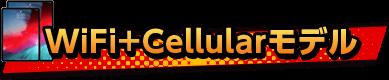 WiFi+Cellularモデル