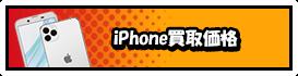 iPhone買取価格