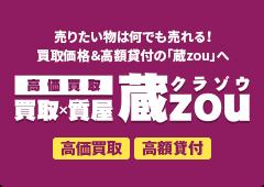 買取・質屋の『蔵zou』福岡市・北九州・久留米・行橋の高価買取・質入れは蔵zouにおまかせ!