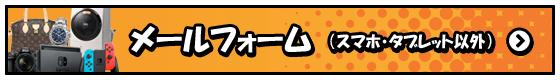 メール査定フォーム(スマホ・タブレット以外