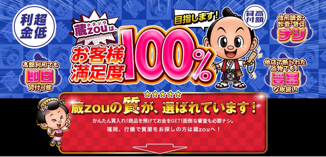 蔵zouはお客様満足度100%を目指します!
