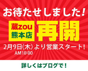 kumamoto-bnr02