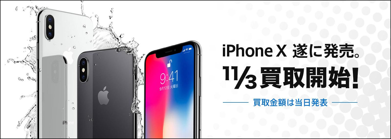 iphone-x 蔵zou