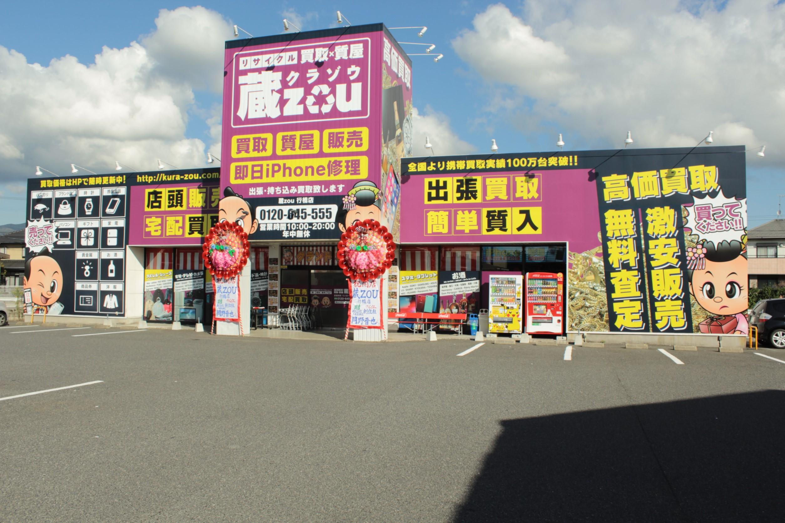 IMG_kurazou