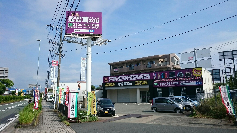 蔵zou 久留米 新店舗