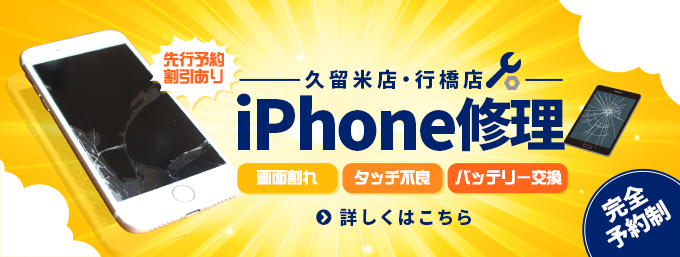 iPhone修理も承ります(蔵zou久留米店・蔵zouリサイクル行橋店)