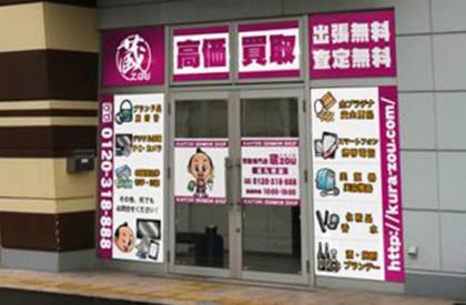 蔵zou 北九州店