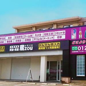 本日、久留米店は臨時休業させて頂きます。