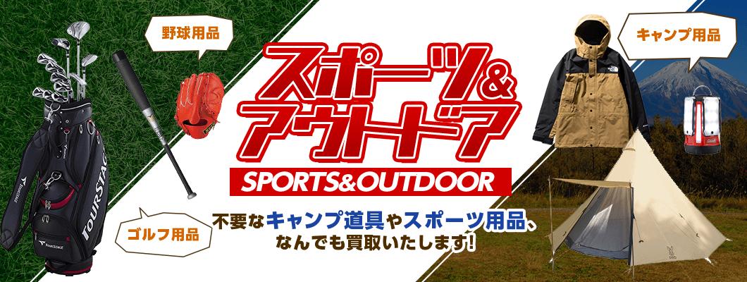 蔵zouはスポーツ・アウトドア買取いたします!
