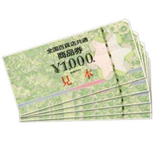 全国百貨店共通商品券(1,000円/5,000円)