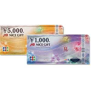 JCB/JTBナイスギフト(1,000円/5,000円)