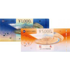UC(1,000円/5,000円)