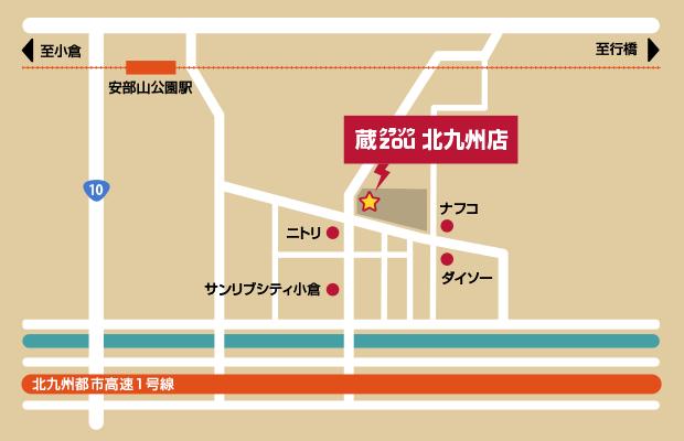 蔵zou 北九州店イラストマップ