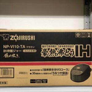 【新品未開封】豪熱沸とうIH 極め炊き NP-VI10-TA
