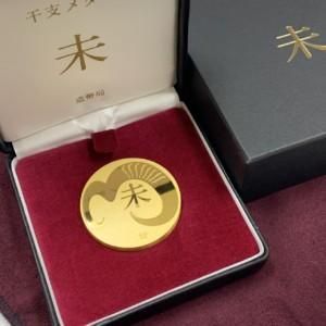 24金 干支メダル 『未』