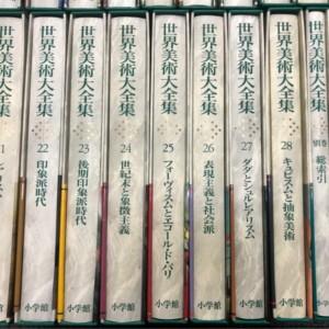 世界美術大全集 1-28巻 + 別巻