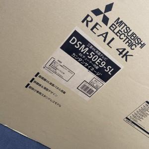 三菱4K液晶テレビ REAL4K カンタンサイネージ DSM–50E9–SL