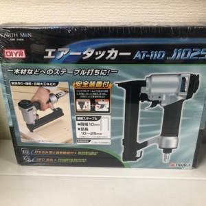 【新品未開封】エアータッカー AT-110J1025