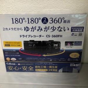 【新品未使用】360°録画ドライブレコーダー CS-360FH