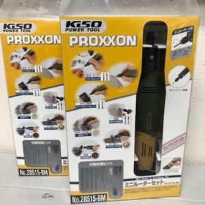 【新品未使用品】PROXXON ミニルーターセット MM50  2台